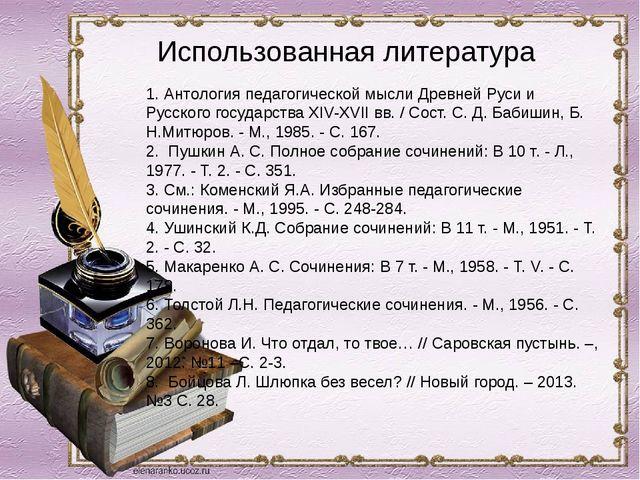 Использованная литература 1. Антология педагогической мысли Древней Руси и Ру...