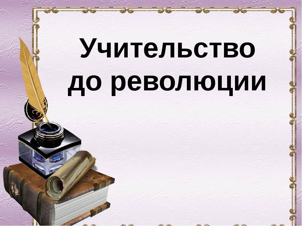 Учительство до революции