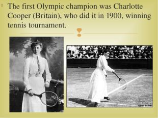 The first Olympic champion was Charlotte Cooper (Britain), who did it in 1900