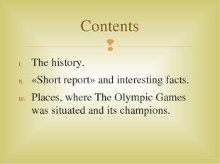 The history. «Short report» and interesting facts. Places, where The Olympic