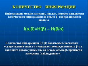 КОЛИЧЕСТВО ИНФОРМАЦИИ Количество информации I(α,β) показывает, насколько осущ