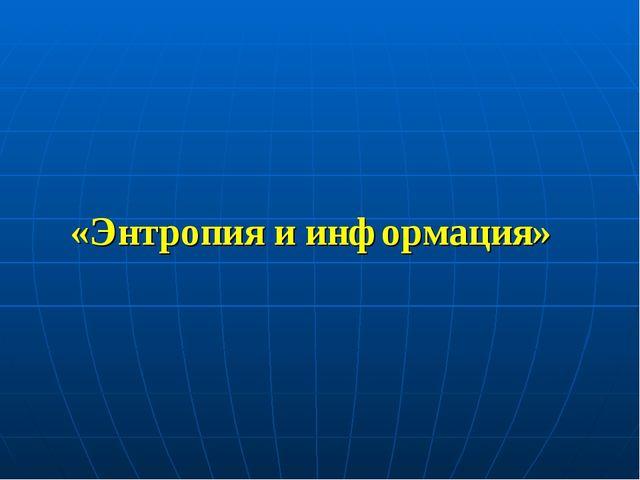 «Энтропия и информация»