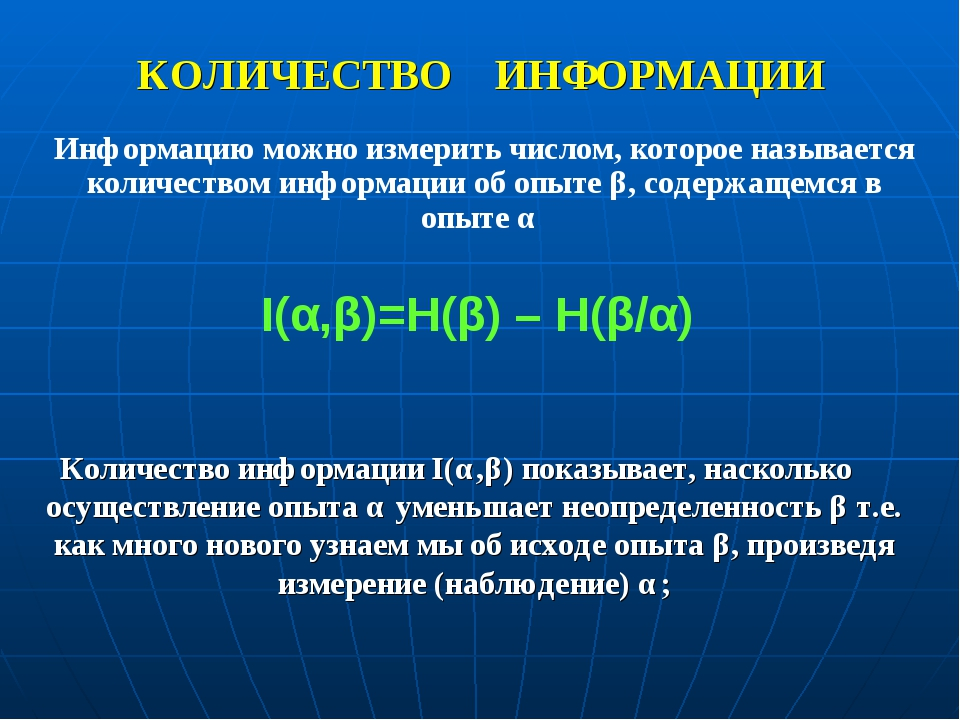 КОЛИЧЕСТВО ИНФОРМАЦИИ Количество информации I(α,β) показывает, насколько осущ...