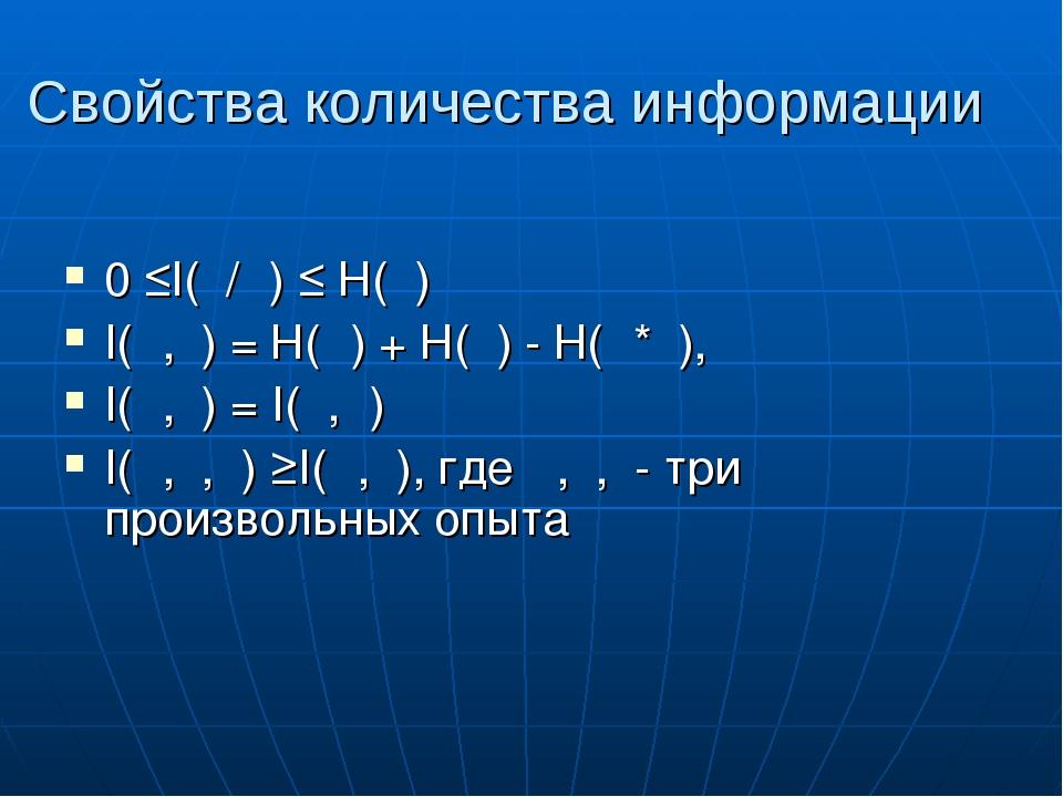 Свойства количества информации 0 ≤I(β/α) ≤ Н(β) I(α,β) = Н(α) + Н(β) - Н(α*β)...