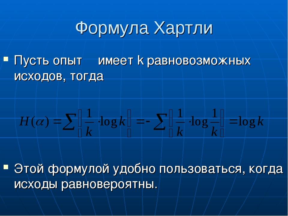 Формула Хартли Пусть опыт α имеет k равновозможных исходов, тогда Этой формул...