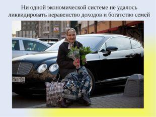 Ни одной экономической системе не удалось ликвидировать неравенство доходов и
