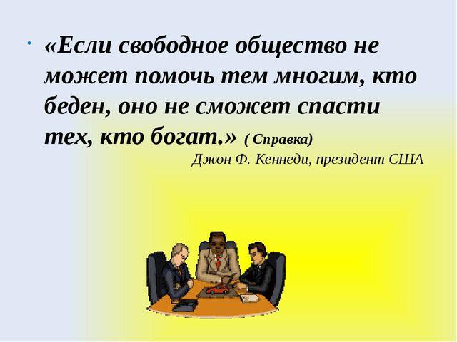 «Если свободное общество не может помочь тем многим, кто беден, оно не сможе...