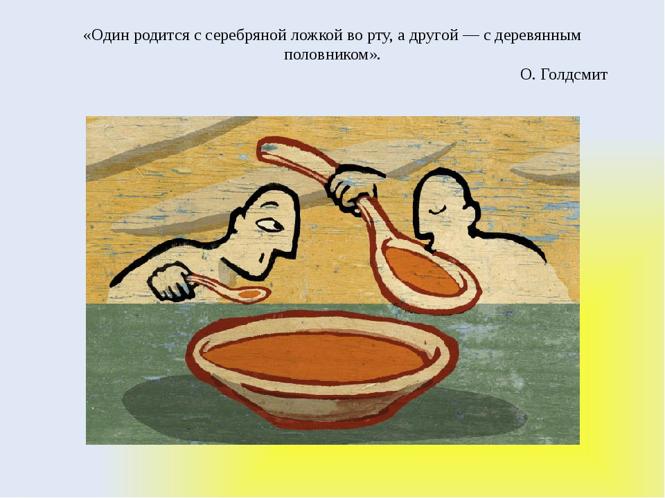 «Один родится с серебряной ложкой во рту, а другой — с деревянным половником»...