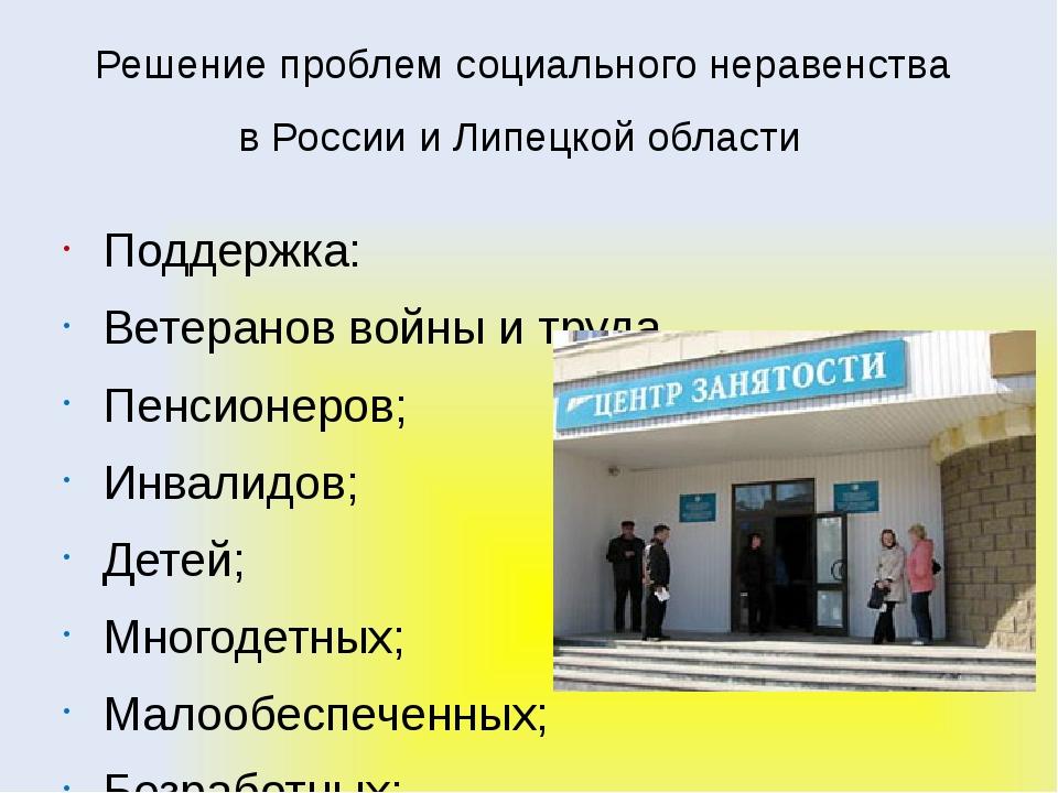 Решение проблем социального неравенства в России и Липецкой области Поддержка...