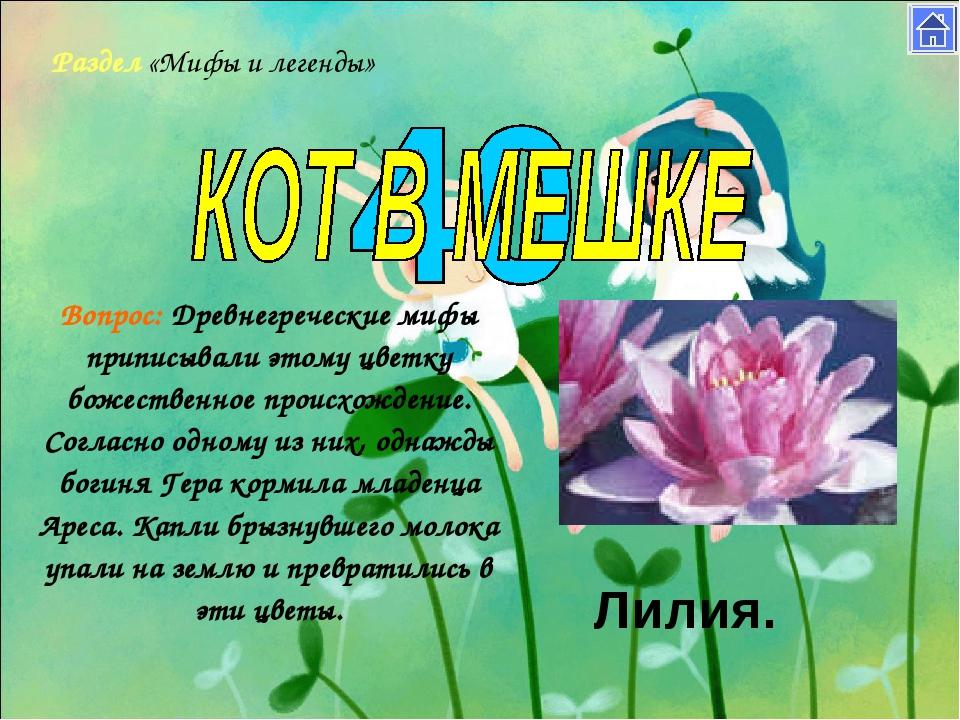 Раздел «Мифы и легенды» Вопрос: Древнегреческие мифы приписывали этому цветку...