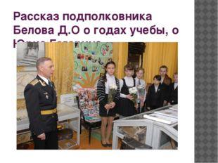 Рассказ подполковника Белова Д.О о годах учебы, о Юрие Гагарине.