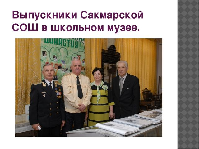 Выпускники Сакмарской СОШ в школьном музее.