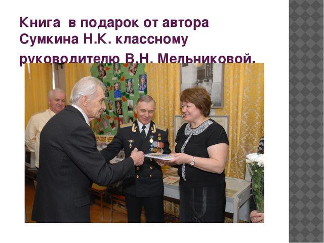 Книга в подарок от автора Сумкина Н.К. классному руководителю В.Н. Мельниковой.