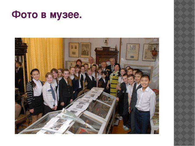 Фото в музее.