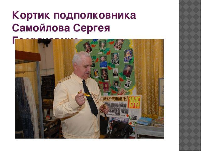 Кортик подполковника Самойлова Сергея Георгиевича.