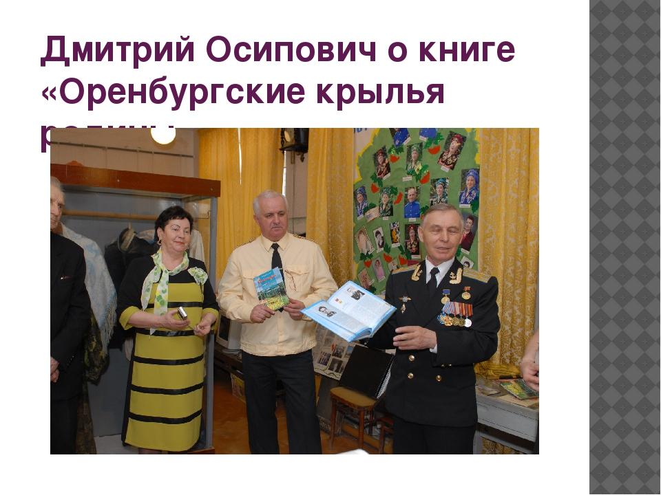 Дмитрий Осипович о книге «Оренбургские крылья родины»