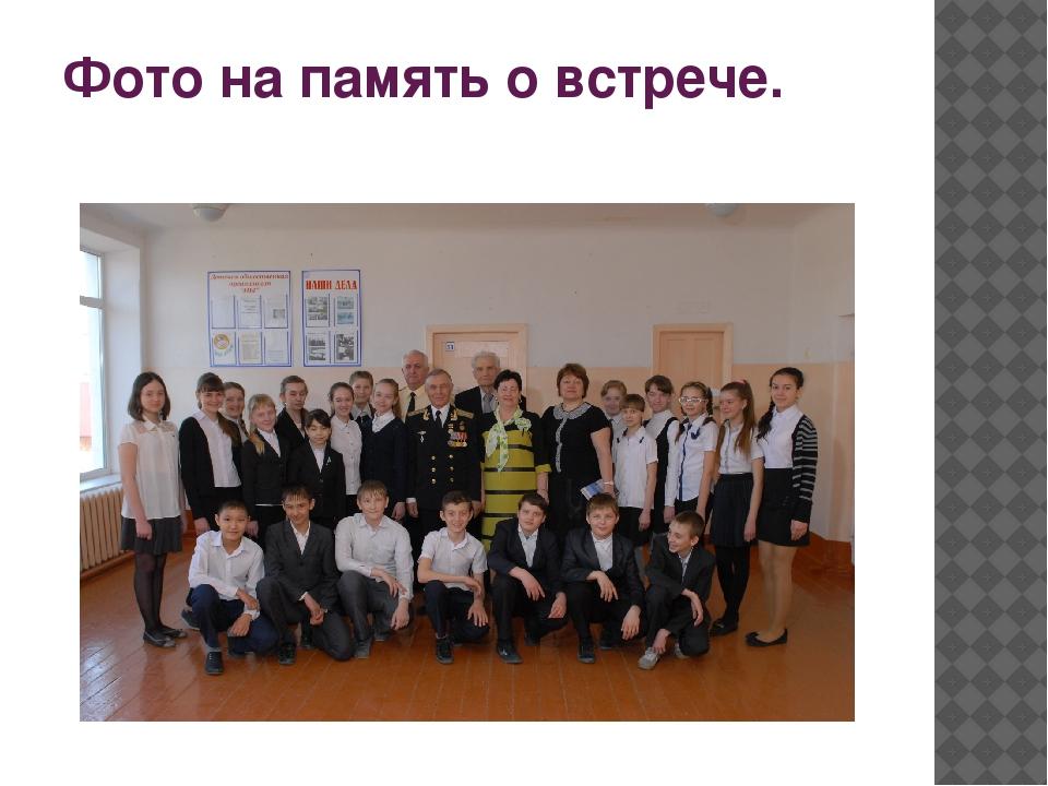 Фото на память о встрече.