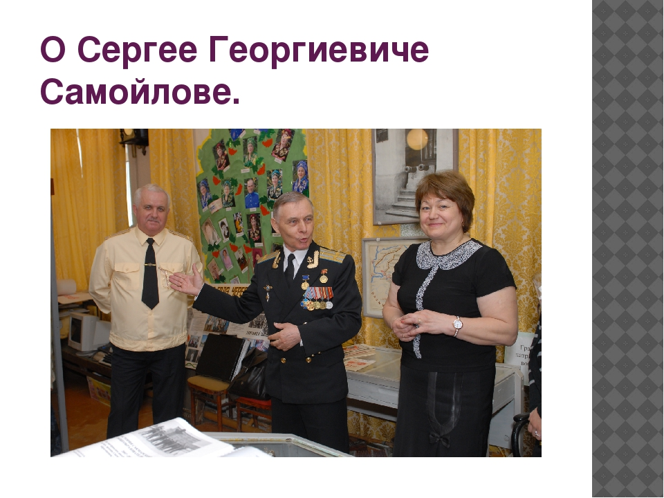 О Сергее Георгиевиче Самойлове.