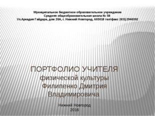ПОРТФОЛИО УЧИТЕЛЯ физической культуры Филипенко Дмитрия Владимировича Муници