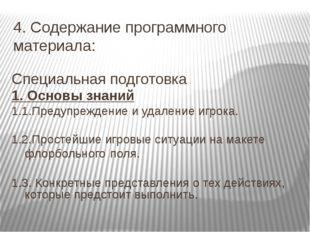 4. Содержание программного материала: Специальная подготовка 1. Основы знаний