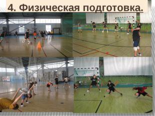 4. Физическая подготовка.