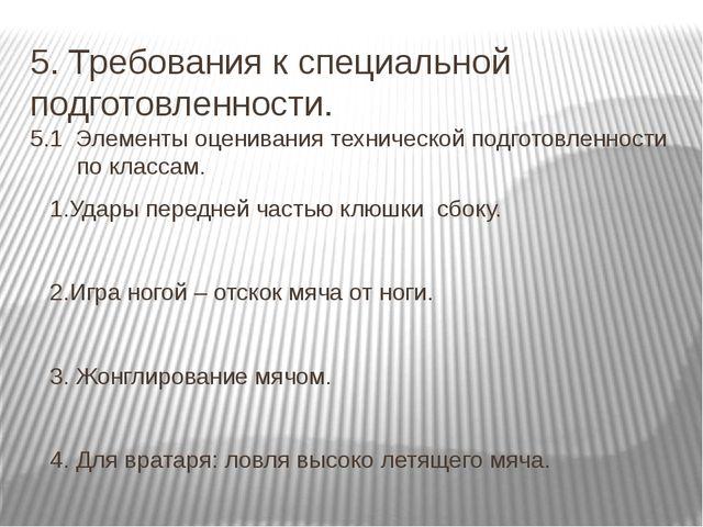 5. Требования к специальной подготовленности. 5.1 Элементы оценивания техниче...