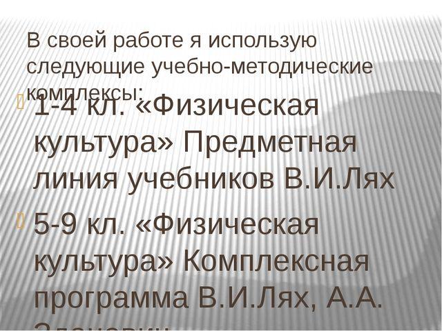 В своей работе я использую следующие учебно-методические комплексы: 1-4 кл. «...