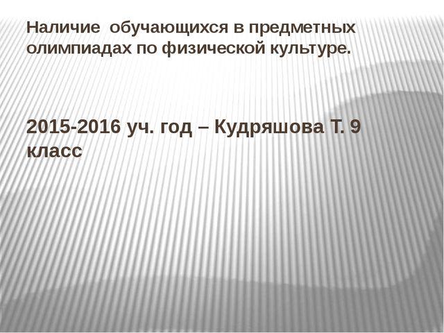 Наличие обучающихся в предметных олимпиадах по физической культуре.  2015-20...