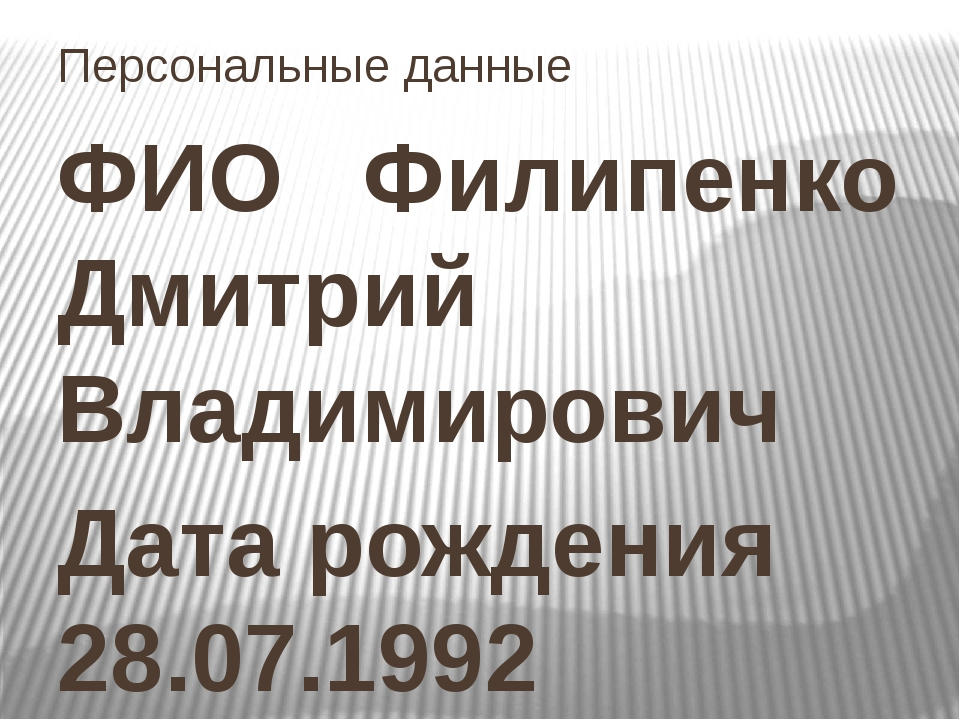 Персональные данные ФИО Филипенко Дмитрий Владимирович Дата рождения 28.07.19...