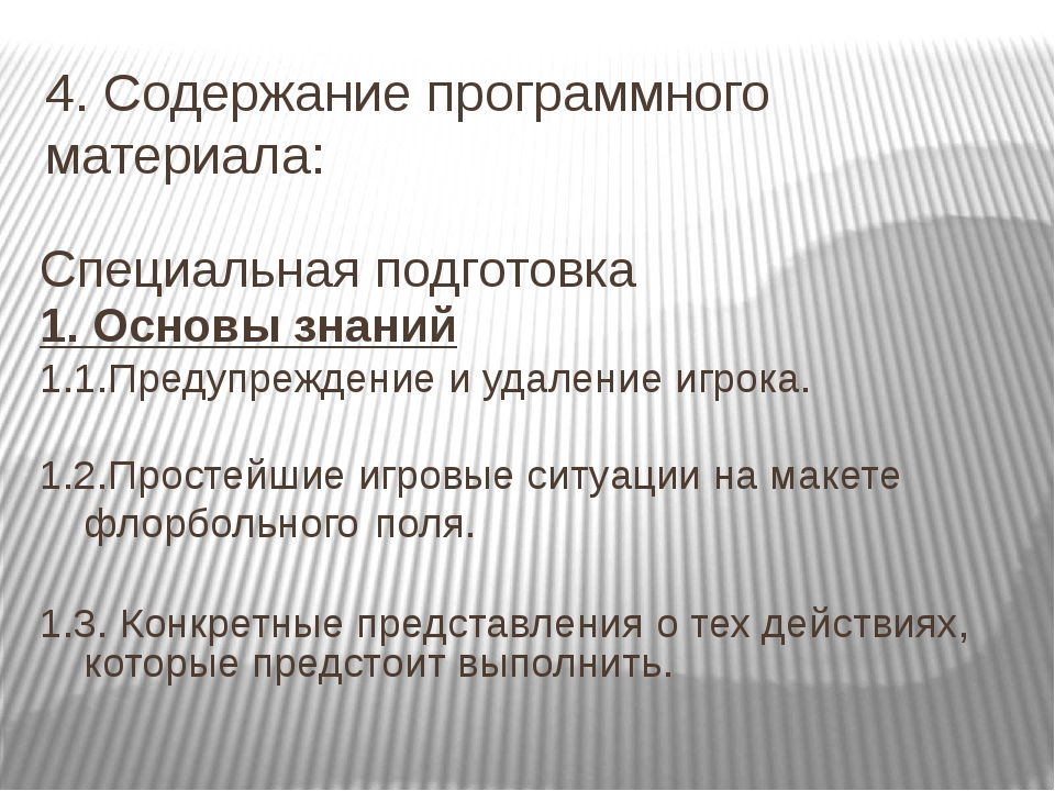 4. Содержание программного материала: Специальная подготовка 1. Основы знаний...