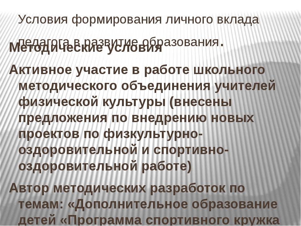 Условия формирования личного вклада педагога в развитие образования. Методиче...