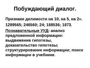 Побуждающий диалог. Признаки делимости на 10, на 5, на 2». 1289565; 246560; 2