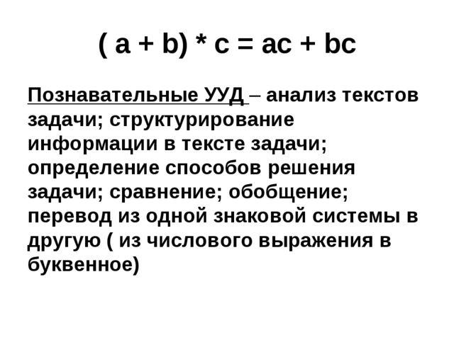 ( a + b) * c = ac + bc Познавательные УУД – анализ текстов задачи; структурир...