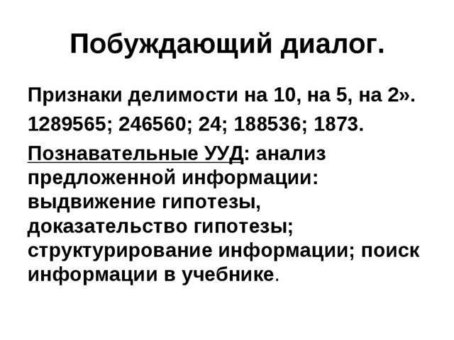 Побуждающий диалог. Признаки делимости на 10, на 5, на 2». 1289565; 246560; 2...