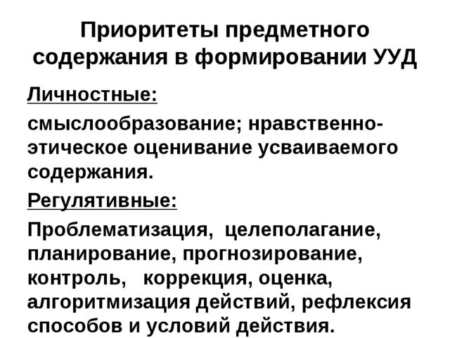 Приоритеты предметного содержания в формировании УУД Личностные: смыслообразо...