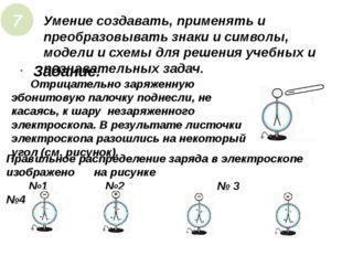 Понимание информации, представленной в виде таблицы или графика Задание. Испо