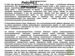 I. Пьезоэлектричество – это явление 8 II.Пьезоэлектрический кристалл сжали в