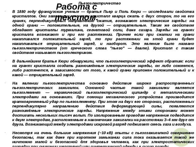 I. Пьезоэлектричество – это явление 8 II.Пьезоэлектрический кристалл сжали в...