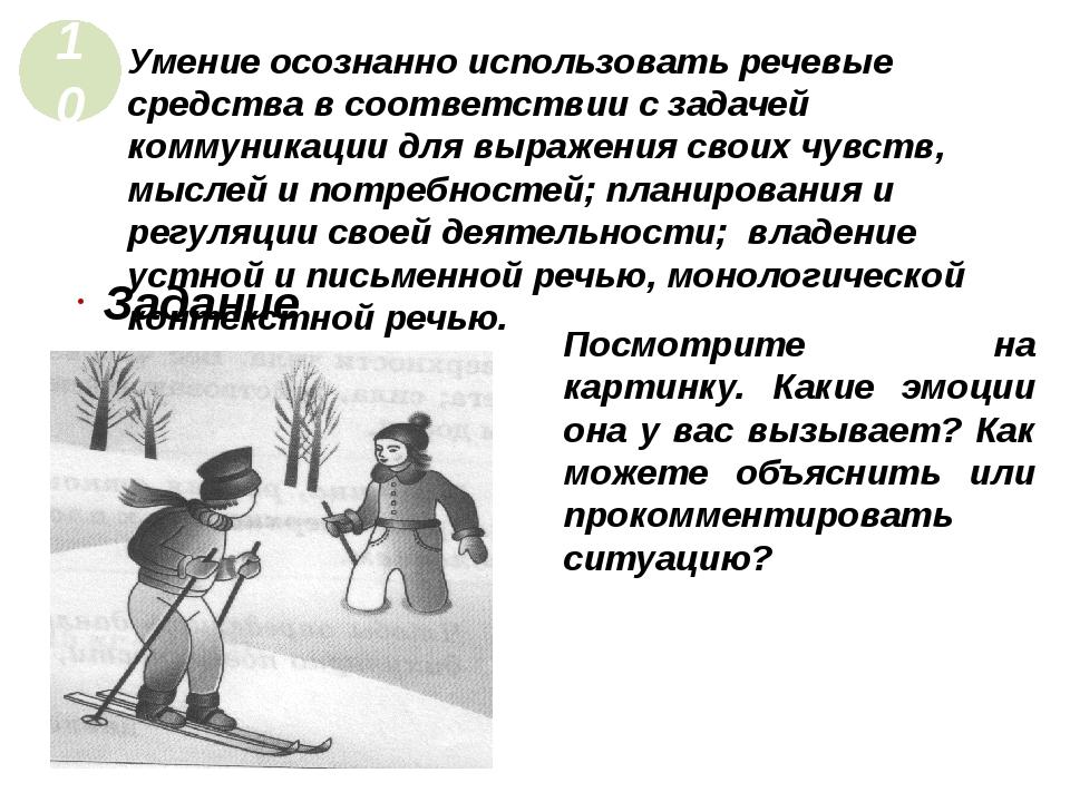 №1.Для чего природа « вооружила» животных клювами, когтями, клыками, жалами,...