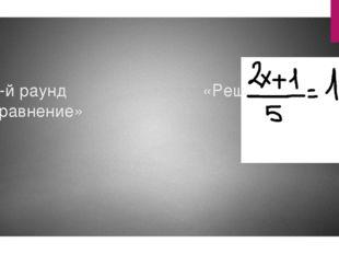 6-й раунд «Реши уравнение»