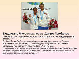 Владимир Чаус (Анапа), 29 лет и Денис Грибанов (Анапа), 30 лет.Парусный спо