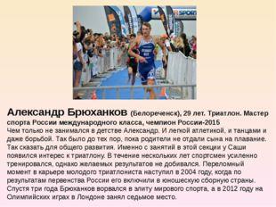Александр Брюханков (Белореченск), 29 лет.Триатлон. Мастер спорта России ме