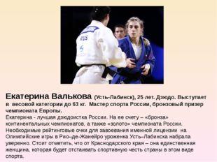 Екатерина Валькова (Усть-Лабинск), 25 лет. Дзюдо.Выступает в весовой катег