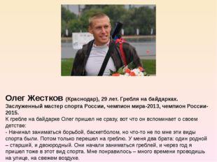 Олег Жестков (Краснодар), 29 лет. Гребля на байдарках. Заслуженный мастер сп