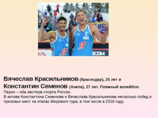 Вячеслав Красильников (Краснодар), 25 лет и Константин Семенов (Анапа), 27
