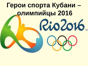 Герои спорта Кубани – олимпийцы 2016