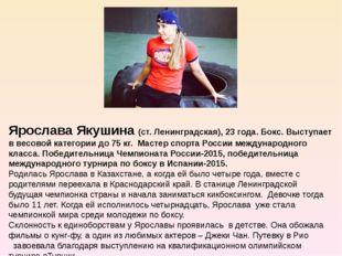 Ярослава Якушина (ст. Ленинградская), 23 года.Бокс.Выступает в весовой кат