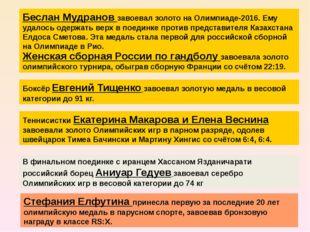 Женская сборная России по гандболу завоевала золото олимпийского турнира, об