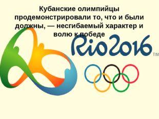 Кубанские олимпийцы продемонстрировали то, что и были должны, — несгибаемый