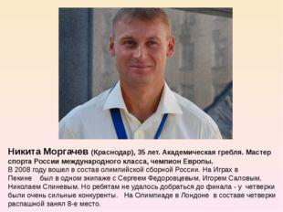 Никита Моргачев (Краснодар), 35 лет. Академическая гребля. Мастер спорта Рос
